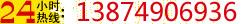 科比特服务热线13874906936