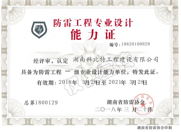 省万博体育app协会万博体育app工程专业设计能力证书