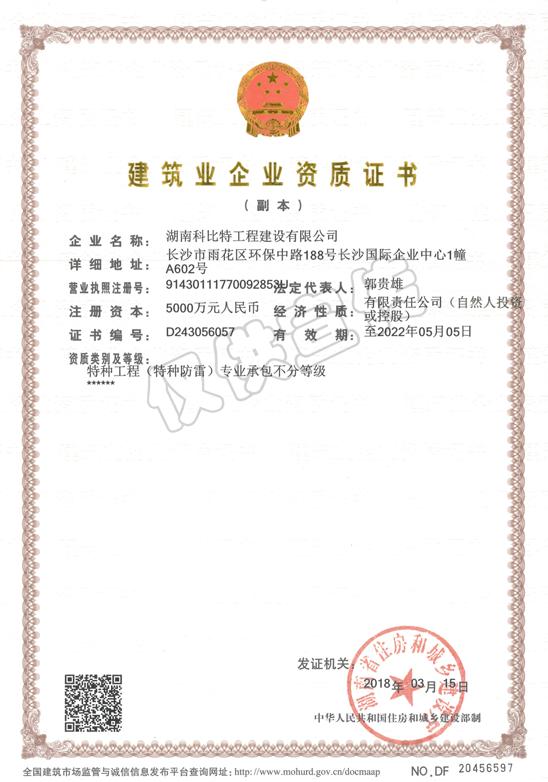 特种工程(特种万博体育app)专业承包不分等级资质证书