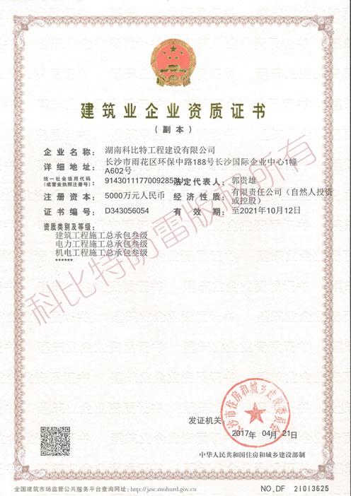 建筑工程施工(电力工程、机电工程)总承包叁级设计甲级资质证书